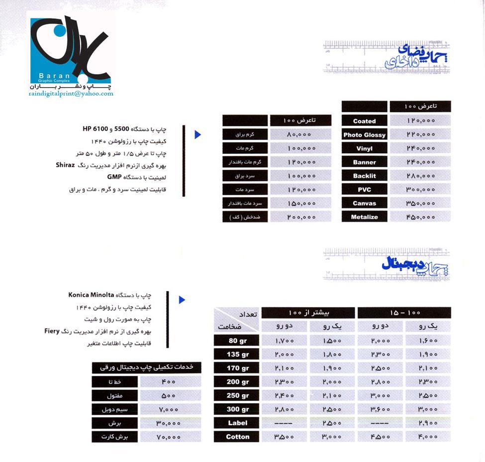 لیست قیمت چاپ